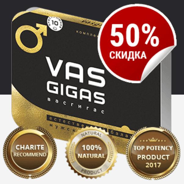 Кристаллины для потенции Vas Gigas