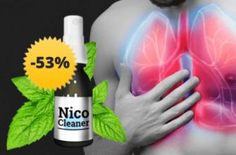 Nicocleaner - очиститель легких от табачного дыма