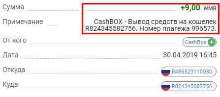 Выплата с сайта cashbox