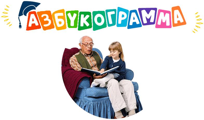Методика Азбукограмма Соболевой
