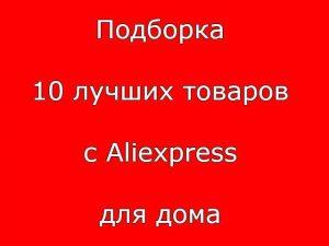 Подборка 10 лучших товаров с Aliexpress для дома