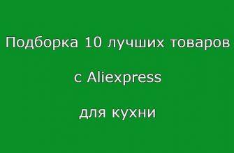 Здравствуйте уважаемые заказчики сайта obzoram.ru! Ежедневно многие из нас готовят еду на кухне и даже не знают о том, что имеются реальные гаджеты, которые облегчат готовку и доставят истинное удовольствие. В данной статье представлена подборка 10 лучших товаров с Aliexpress для кухни. Желаем вам приятного аппетита! Все товары представленные в подборке имеют высокий рейтинг, множество положительных отзывов и поставляются с бесплатной доставкой. Ну а теперь, приступим! Подборка 10 лучших товаров с Aliexpress для кухни 1. Сепаратор для яиц Есть ли у вас проблемы с отделением желтка от белка? Благодаря этому прибору ваша проблема закончится. Помимо простого отделения желтков, вы снижаете риск заболевания сальмонеллеза. Заказать здесь 2. Паровая коробка Силиконовый контейнер позволяет готовить любые блюда на пару. Просто поместите ингредиенты внутрь, поместите контейнер в микроволновую печь или духовку и установите время приготовления. Ваши блюда останутся более сочными и полезными. Заказать здесь 3. Таймер для приготовления яиц Вы всегда пропускаете момент приготовления яиц? Благодаря этому товару вы всегда будете знать, готовы ли яйца. Просто поместите таймер вместе с яйцами и подождите, пока индикатор достигнет выбранной точки. Идеальные яйца всмятку каждый раз! Заказать здесь 4. Чипсы в микроволновке Если вы любите картофельные чипсы и не хотите отказываться от здорового питания, этот продукт для вас. Картофель нарезать ломтиками, добавить немного оливкового масла и поставить в микроволновку на 5-10 минут, пока они не станут хрустящими. Заказать здесь 5. Силиконовая вафельная форма Готовим самодельные вафли, благодаря великолепной силиконовой форме. Просто используйте ваш любимый рецепт, и все готово. Форма подходит как для микроволновки, так и для духовки. Заказать здесь 6. Электрическая мельница для перца Нет ничего лучше, чем заправить блюда свежемолотым перцем. С этим устройством вы заметите разницу. Работает с двумя батарейками типа АА. Заказать здесь 7. Пресс