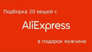 Подборка 20 вещей с AliExpress в подарок мужчине