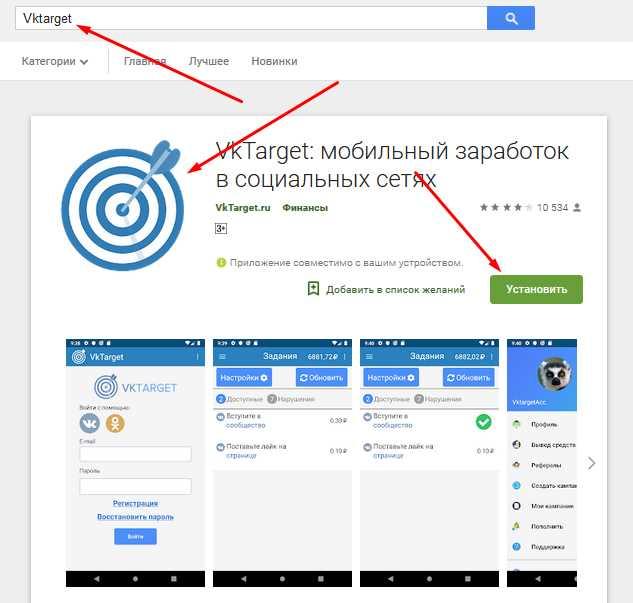 Vktarget приложение в Google Play