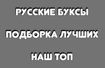 Русские буксы для заработка - ТОП буксов, подборка лучших буксов