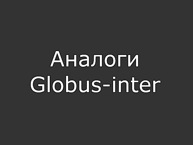 Аналоги Globus-inter