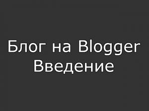 Блог на Blogger