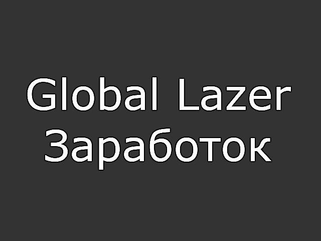 Global Lazer