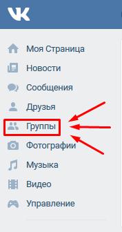 Выбор категории вконтакте