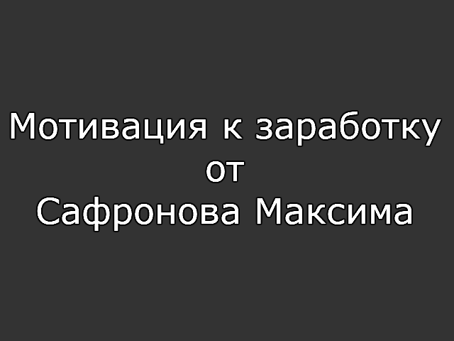Мотивация к заработку от Сафронова Максима
