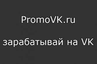 PromoVK.ru — зарабатывай на VK