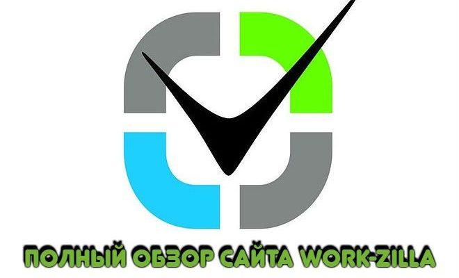 Заработок в интернете на бирже Work-zilla.com — полный обзор сайта
