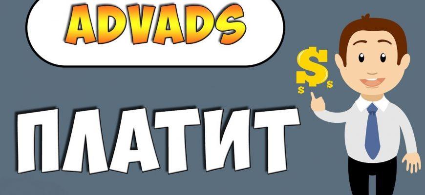 Заработок и регистрация на сайте Advads