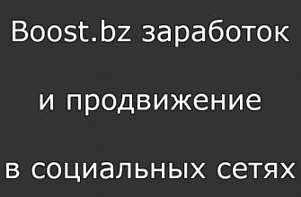 Boost.bz - заработок и продвижение в социальных сетях