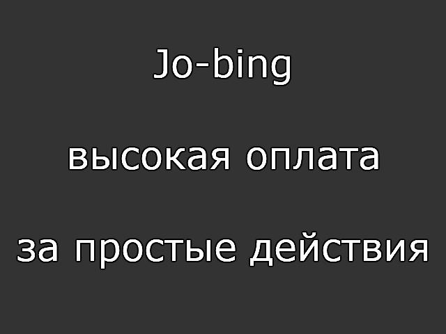 Jo-bing — высокая оплата за простые действия