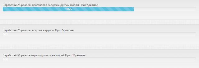 Как заработать в Like4u.ru