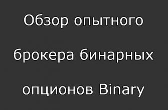 Обзор опытного брокера бинарных опционов Binary