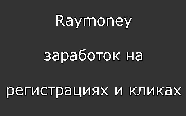 Raymoney — заработок на регистрациях и кликах