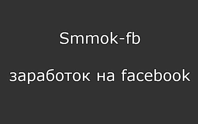 Smmok-fb — заработок на facebook
