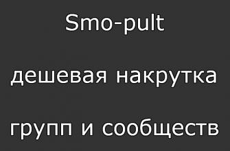 Smo-pult — дешевая накрутка групп и сообществ