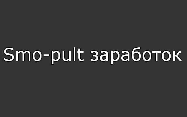 Smo-pult заработок