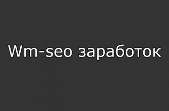 Wm-seo заработок