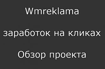 Wmreklama — заработок на кликах. Обзор проекта