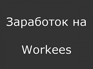 Workees