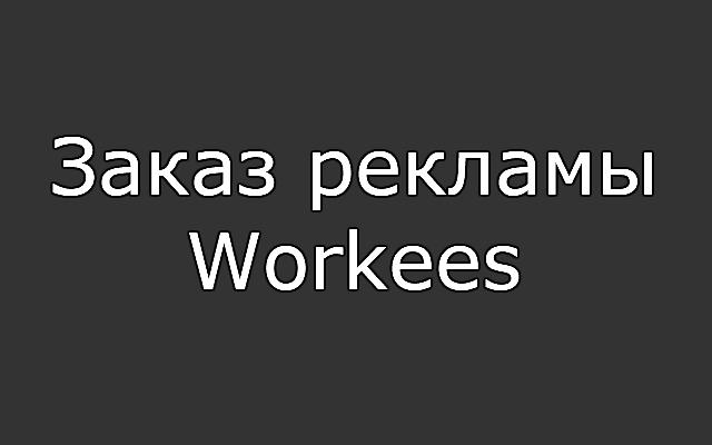 Заказ рекламы Workees