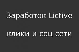 Заработок Lictive — клики и соц.сети