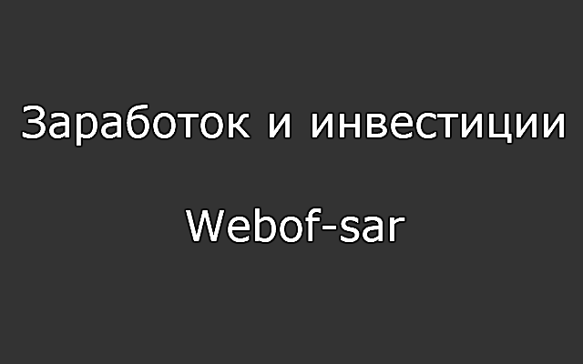 Заработок и инвестиции Webof-sar
