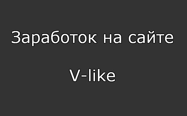 Заработок на сайте V-like