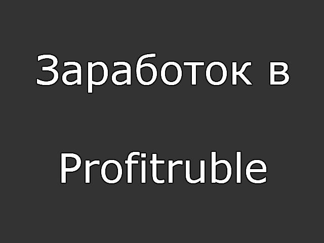 Заработок в Profitruble