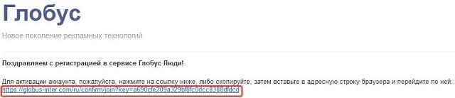 Глобус подтверждение email