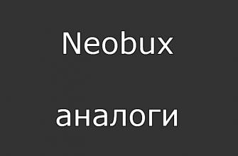 Neobux аналоги