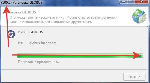 завершение загрузки программы глобус