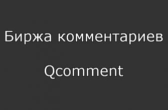 Биржа комментариев Qcomment