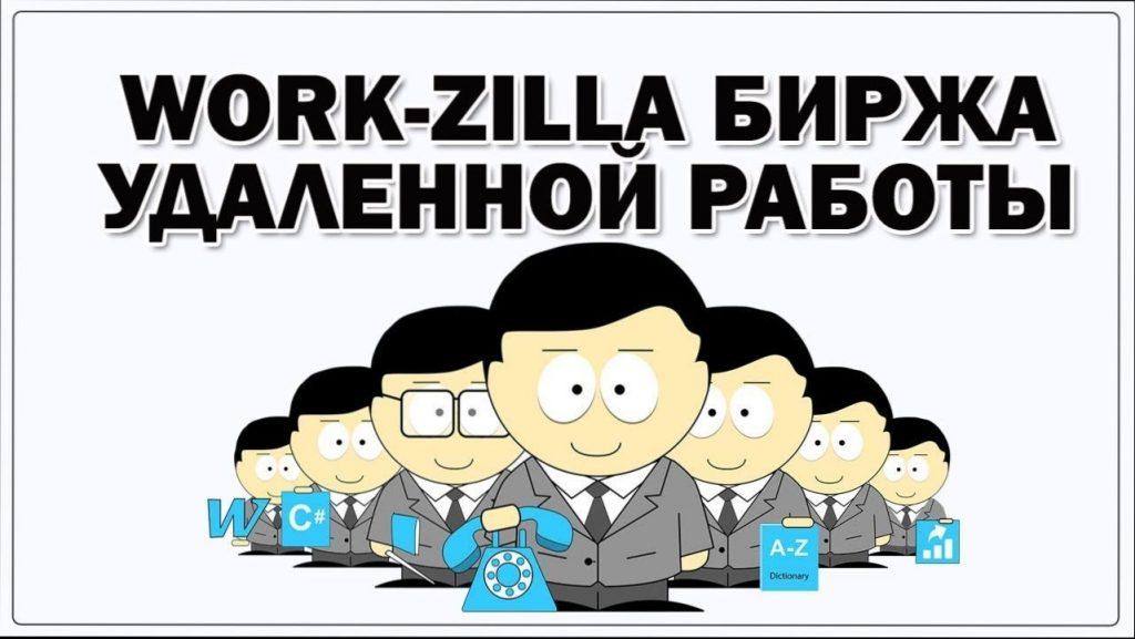 История из жизни про заработок в интернете на бирже Work-zilla