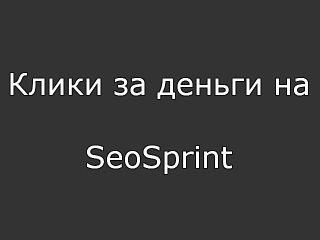 Клики за деньги на SeoSprint