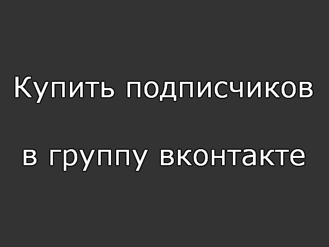 Купить подписчиков в группу вконтакте