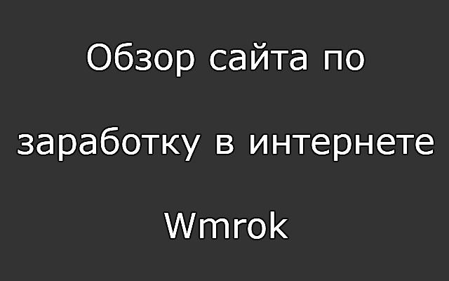 Обзор сайта по заработку в интернете Wmrok