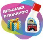 Renumax в подарок