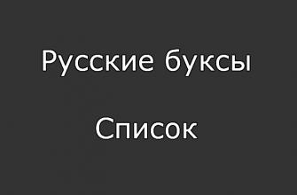 Русские буксы которые платят. Список
