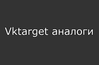 Vktarget аналоги