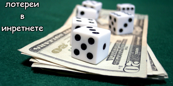 Заработок баллов, получение призов, онлайн лотереи