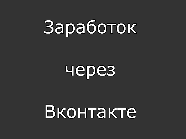 Заработок через вконтакте