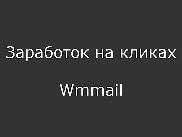 Заработок на кликах Wmmail