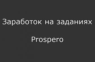 Заработок на заданиях Prospero