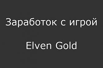 Заработок с игрой Elven Gold