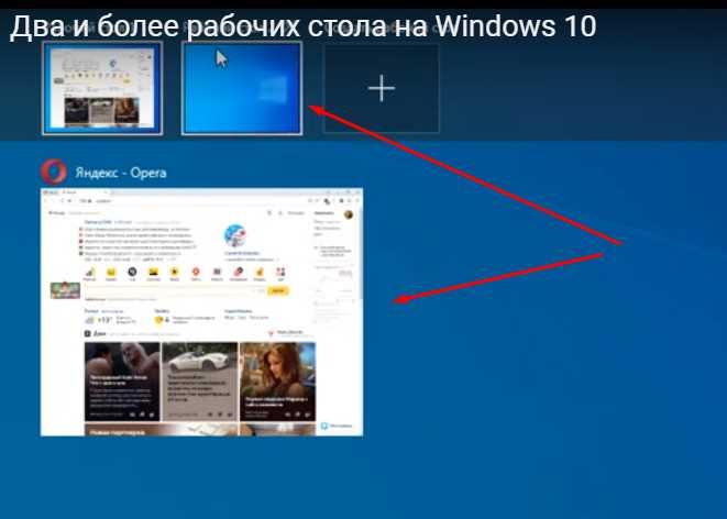 Два и более рабочих стола для Windows 10